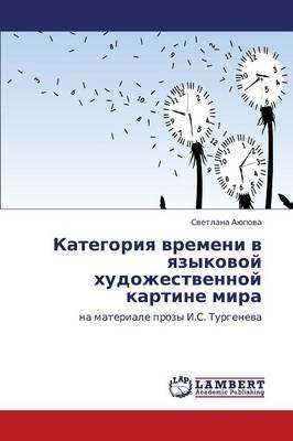 Kategoriya Vremeni V Yazykovoy Khudozhestvennoy Kartine Mira (Paperback)