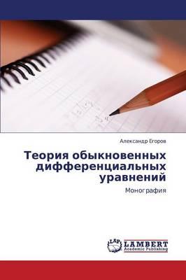 Teoriya Obyknovennykh Differentsial'nykh Uravneniy (Paperback)