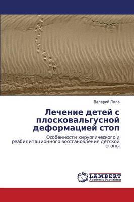 Lechenie Detey S Ploskoval'gusnoy Deformatsiey Stop (Paperback)