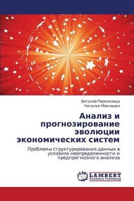 Analiz I Prognozirovanie Evolyutsii Ekonomicheskikh Sistem (Paperback)