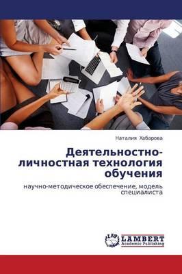 Deyatel'nostno-Lichnostnaya Tekhnologiya Obucheniya (Paperback)