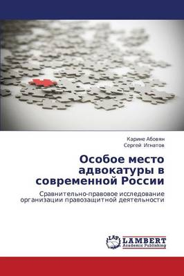 Osoboe Mesto Advokatury V Sovremennoy Rossii (Paperback)