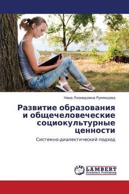 Razvitie Obrazovaniya I Obshchechelovecheskie Sotsiokul'turnye Tsennosti (Paperback)