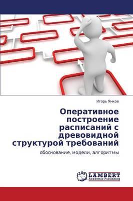 Operativnoe Postroenie Raspisaniy S Drevovidnoy Strukturoy Trebovaniy (Paperback)