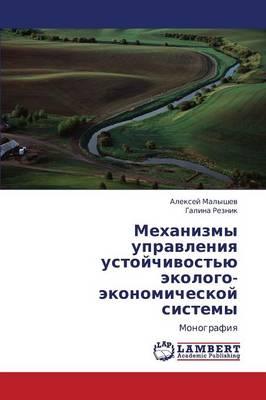 Mekhanizmy Upravleniya Ustoychivost'yu Ekologo-Ekonomicheskoy Sistemy (Paperback)