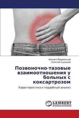 Pozvonochno-Tazovye Vzaimootnosheniya U Bol'nykh S Koksartrozom (Paperback)