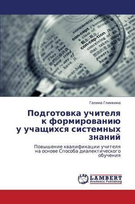 Podgotovka Uchitelya Kformirovaniyu Uuchashchikhsya Sistemnykh Znaniy (Paperback)