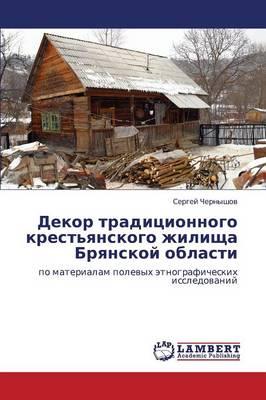 Dekor Traditsionnogo Krest'yanskogo Zhilishcha Bryanskoy Oblasti (Paperback)
