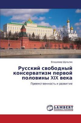 Russkiy Svobodnyy Konservatizm Pervoy Poloviny XIX Veka (Paperback)