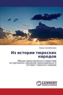 Iz Istorii Tyurkskikh Narodov (Paperback)