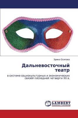 Dal'nevostochnyy Teatr (Paperback)