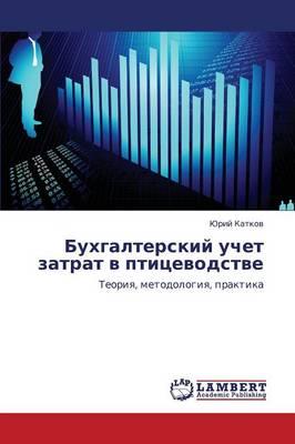 Bukhgalterskiy Uchet Zatrat V Ptitsevodstve (Paperback)