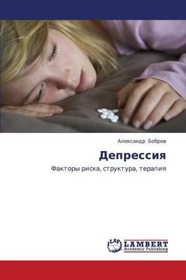 Depressiya (Paperback)
