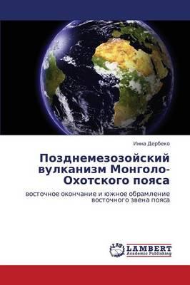 Pozdnemezozoyskiy Vulkanizm Mongolo-Okhotskogo Poyasa (Paperback)