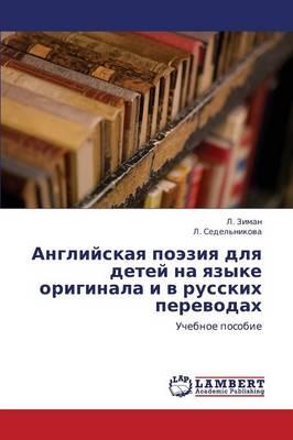 Angliyskaya Poeziya Dlya Detey Na Yazyke Originala I V Russkikh Perevodakh (Paperback)