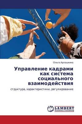 Upravlenie Kadrami Kak Sistema Sotsial'nogo Vzaimodeystviya (Paperback)