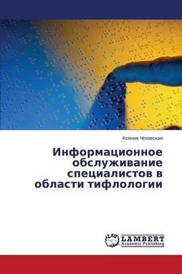Informatsionnoe Obsluzhivanie Spetsialistov V Oblasti Tiflologii (Paperback)