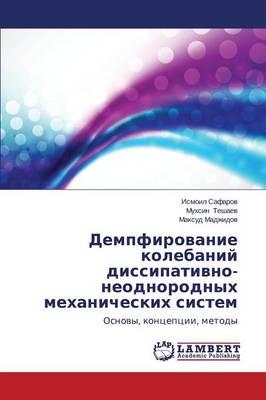 Dempfirovanie Kolebaniy Dissipativno-Neodnorodnykh Mekhanicheskikh Sistem (Paperback)