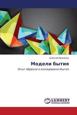 Modeli Bytiya (Paperback)