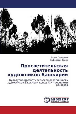 Prosvetitel'skaya Deyatel'nost' Khudozhnikov Bashkirii (Paperback)