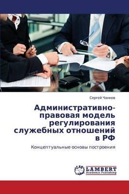 Administrativno-Pravovaya Model' Regulirovaniya Sluzhebnykh Otnosheniy V RF (Paperback)