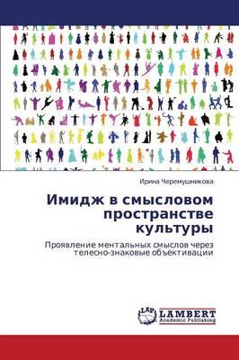 Imidzh V Smyslovom Prostranstve Kul'tury (Paperback)