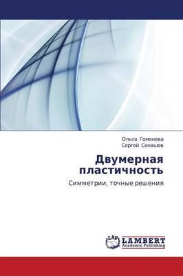 Dvumernaya Plastichnost' (Paperback)