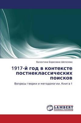 1917-Y God V Kontekste Postneklassicheskikh Poiskov (Paperback)