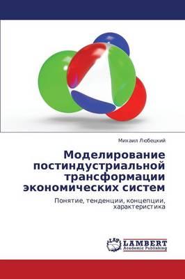 Modelirovanie Postindustrial'noy Transformatsii Ekonomicheskikh Sistem (Paperback)