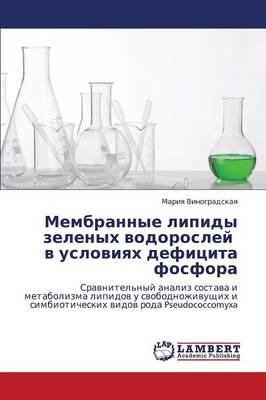 Membrannye Lipidy Zelenykh Vodorosley V Usloviyakh Defitsita Fosfora (Paperback)