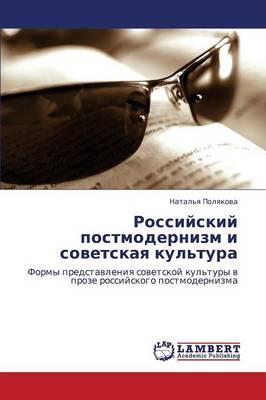 Rossiyskiy Postmodernizm I Sovetskaya Kul'tura (Paperback)