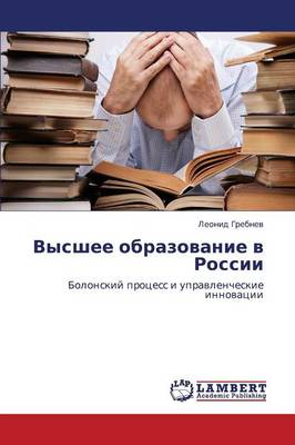 Vysshee Obrazovanie V Rossii (Paperback)