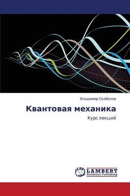 Kvantovaya Mekhanika (Paperback)