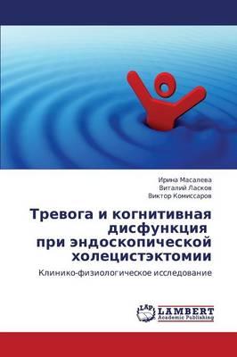 Trevoga I Kognitivnaya Disfunktsiya Pri Endoskopicheskoy Kholetsistektomii (Paperback)
