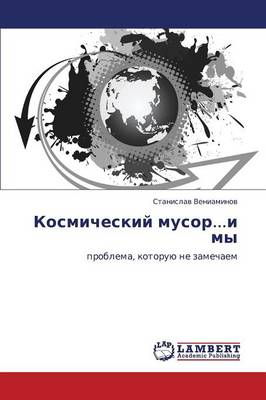 Kosmicheskiy Musor...I My (Paperback)