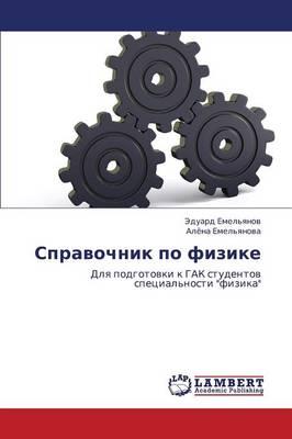 Spravochnik Po Fizike (Paperback)