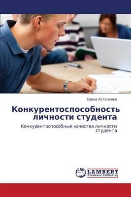 Konkurentosposobnost' Lichnosti Studenta (Paperback)