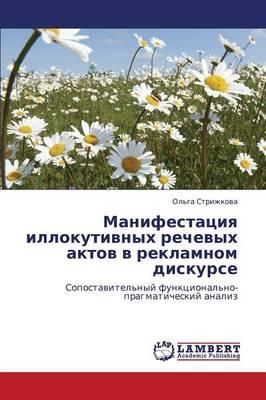 Manifestatsiya Illokutivnykh Rechevykh Aktov V Reklamnom Diskurse (Paperback)