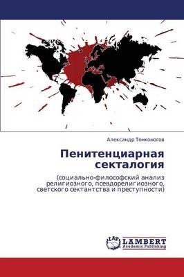Penitentsiarnaya Sektalogiya (Paperback)