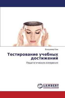 Testirovanie Uchebnykh Dostizheniy (Paperback)