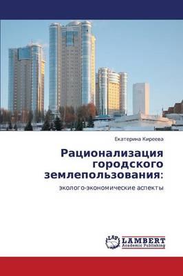 Ratsionalizatsiya Gorodskogo Zemlepol'zovaniya (Paperback)