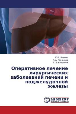 Khirurgiya Gepato-Pankreatobiliarnoy Zony (Paperback)