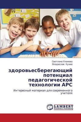 Zdorov'esberegayushchiy Potentsial Pedagogicheskoy Tekhnologii Ars (Paperback)