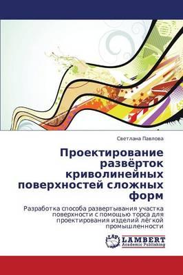 Proektirovanie Razvyertok Krivolineynykh Poverkhnostey Slozhnykh Form (Paperback)