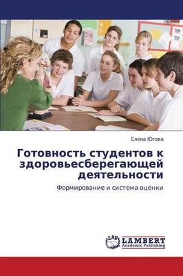 Gotovnost' Studentov K Zdorov'esberegayushchey Deyatel'nosti (Paperback)