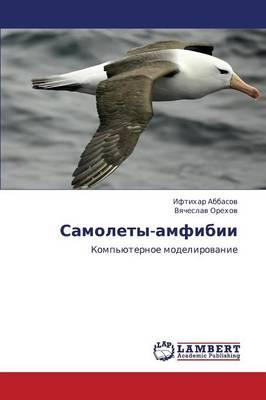 Samolety-Amfibii (Paperback)