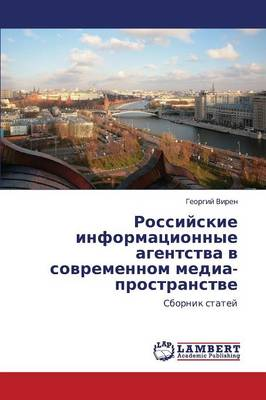 Rossiyskie Informatsionnye Agentstva V Sovremennom Media-Prostranstve (Paperback)