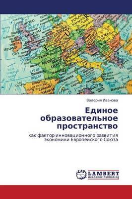Edinoe Obrazovatel'noe Prostranstvo (Paperback)