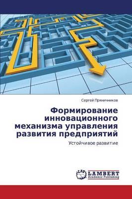 Formirovanie Innovatsionnogo Mekhanizma Upravleniya Razvitiya Predpriyatiy (Paperback)