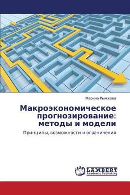 Makroekonomicheskoe Prognozirovanie: Metody I Modeli (Paperback)